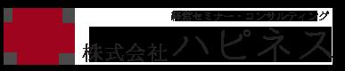 名古屋の女性サロン経営者向け起業コンサルティングの株式会社ハピネス